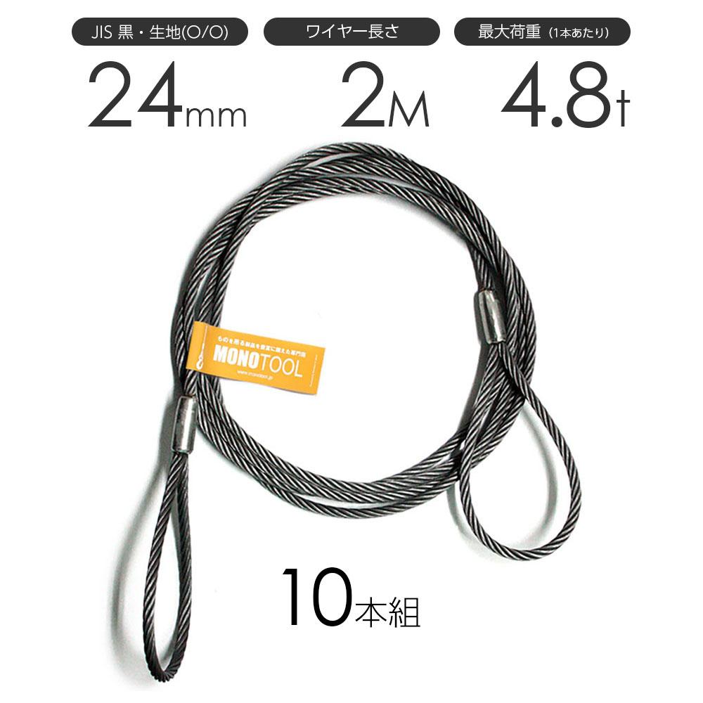 玉掛けワイヤーロープ 10本組 両アイロック加工 黒(O/O) 24mmx2m JISワイヤーロープ