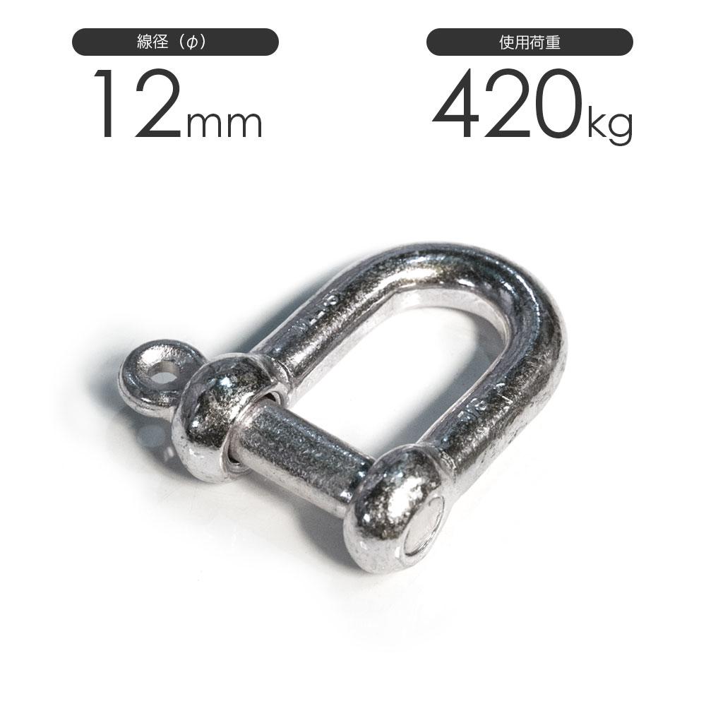 10個入り 12mm 営業 並シャックル 捻込シャックル ☆正規品新品未使用品 シャックル メッキ x10個入り ねじ込み式 使用荷重420kg