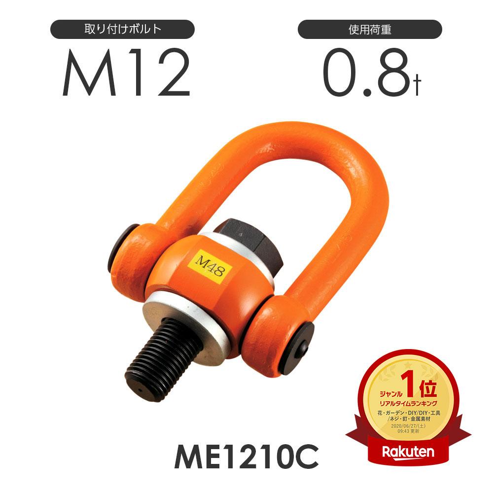 ME1210C アイボルト 0.8ton M12 浪速鉄工 マルチアイボルト ME1210C 使用荷重0.8ton 取付ボルトM12