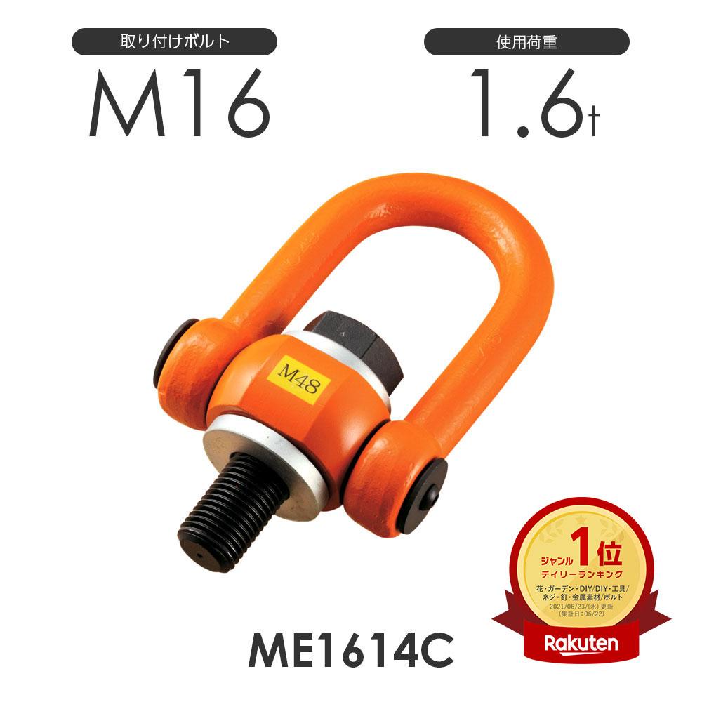 ME1614C アイボルト 1.6ton M16 浪速鉄工 マルチアイボルト ME1614C 使用荷重1.6ton 取付ボルトM16
