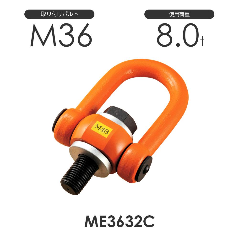 マルチアイボルト ME3632C 使用荷重8.0ton 取付ボルトM36