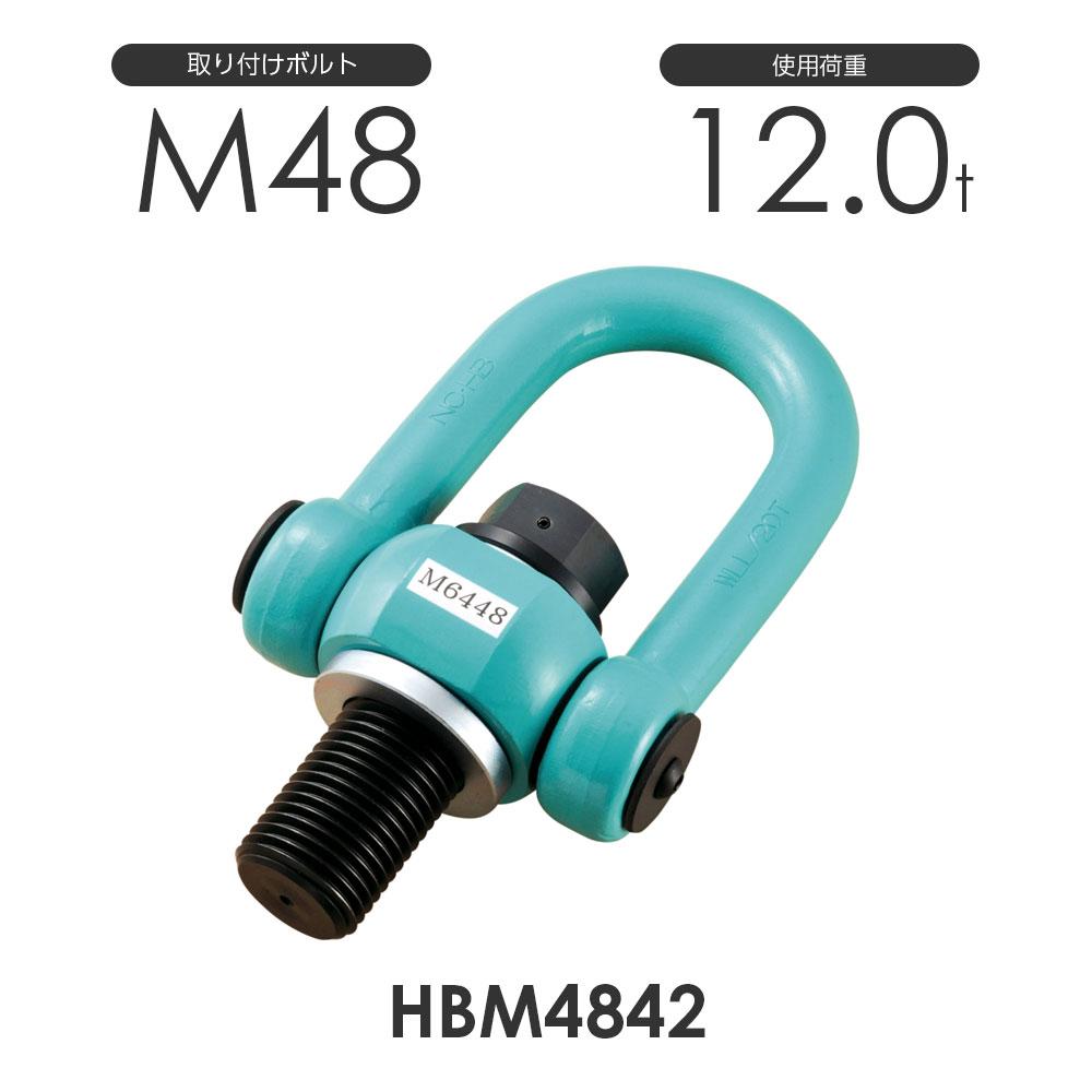 マルチアイボルト ハイブリッド HBM4842 使用荷重12.0ton 取付ボルトM48