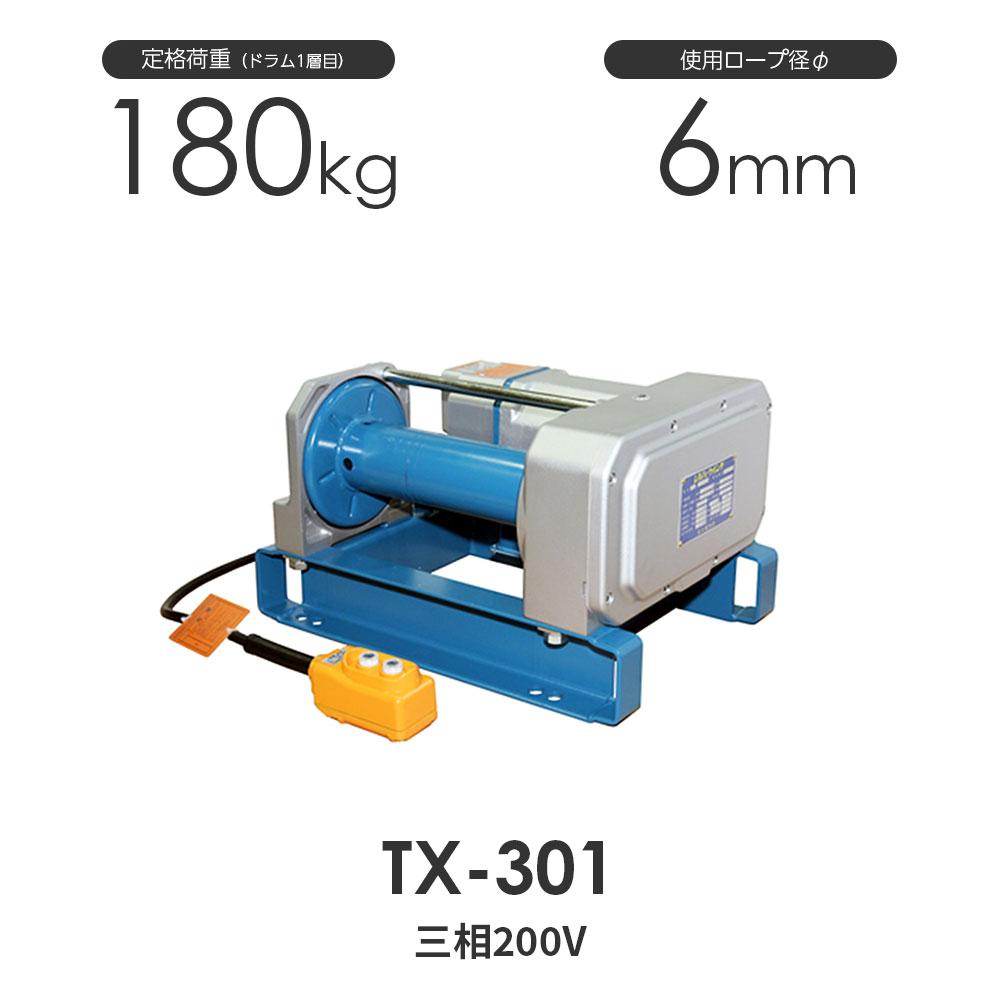 TX301 セットアップ 限定モデル 安心の日本製電動ウインチ 富士製作所 TX-301 三相200V 電動シルバーウインチ