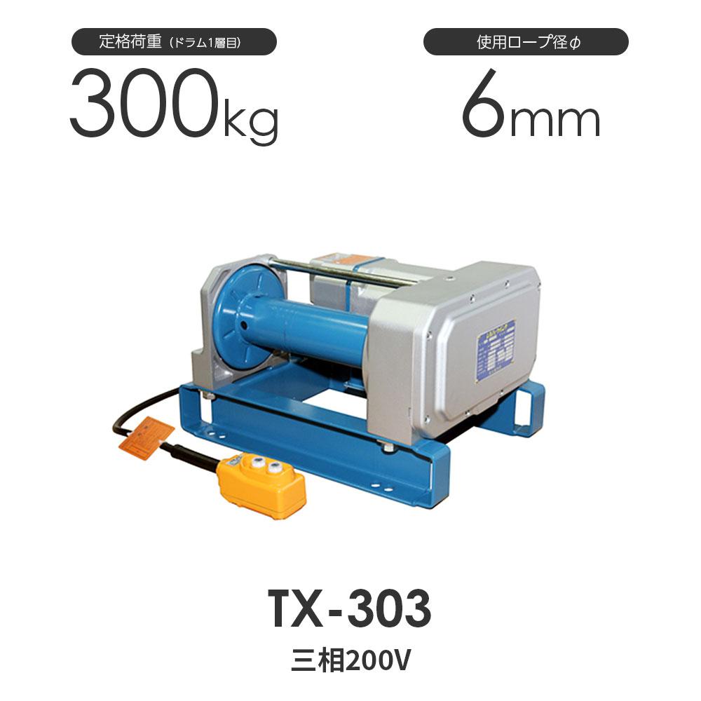 【送料込】 富士製作所 電動シルバーウインチ TX-303 三相200V:モノツール 店-DIY・工具