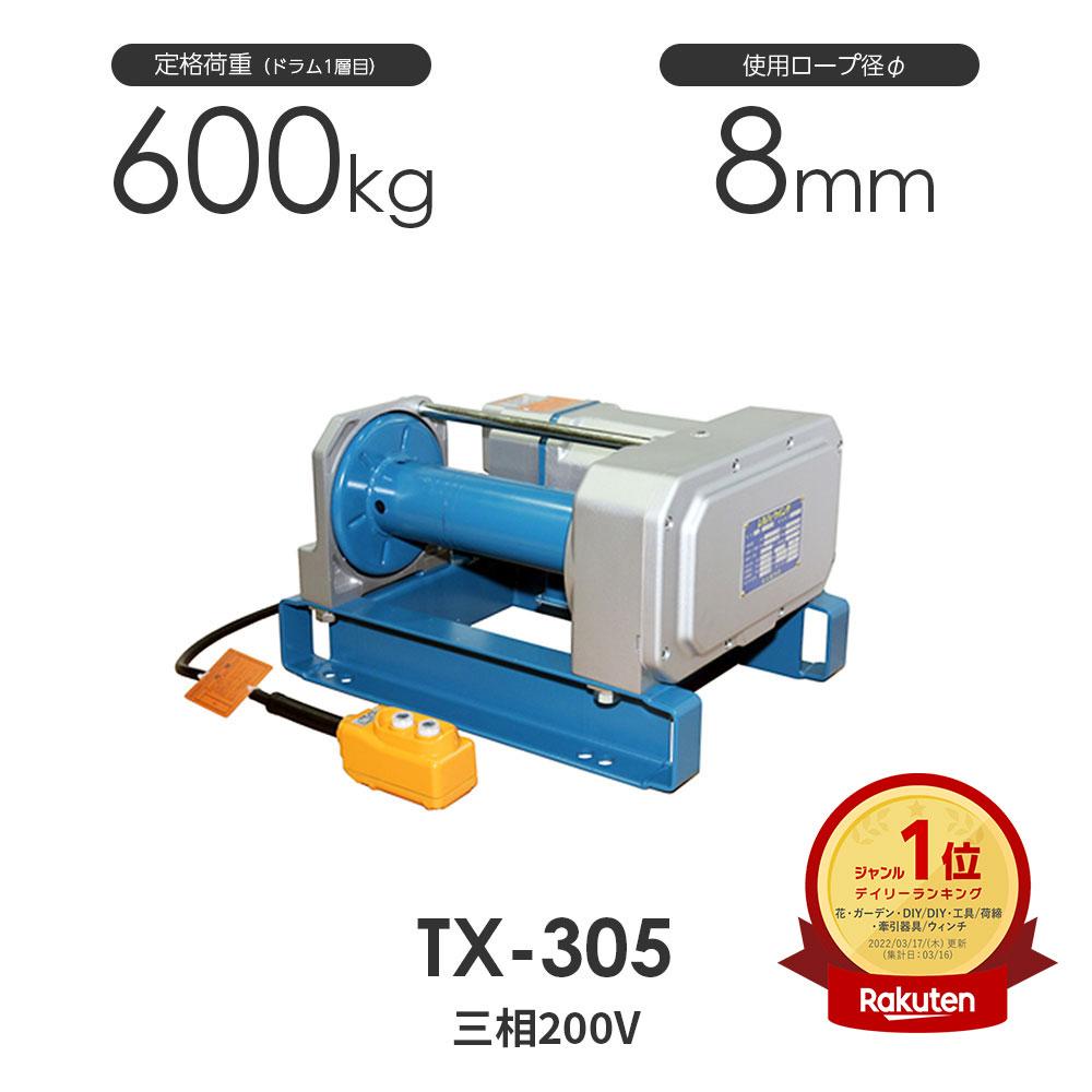 富士製作所 電動シルバーウインチ TX-305 三相200V