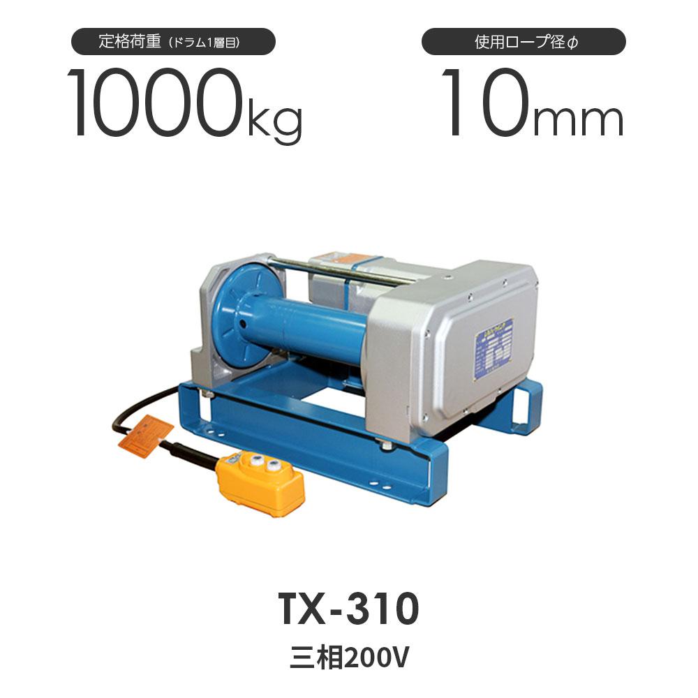 富士製作所 電動シルバーウインチ TX-310 三相200V