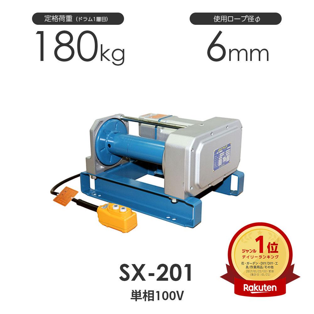 富士製作所 電動シルバーウインチ SX-201 単相100V