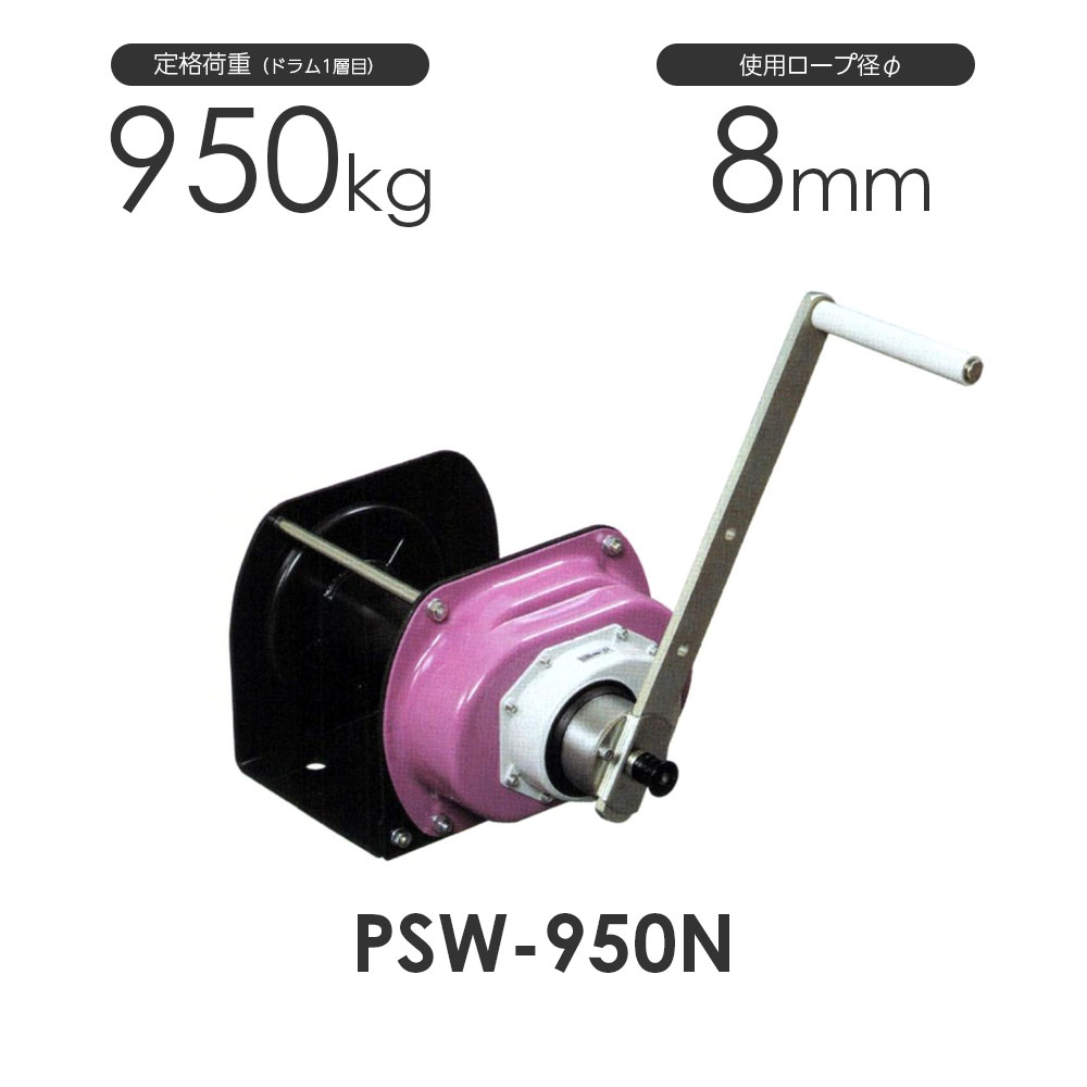 富士製作所 ポータブルウインチ PSW-950N 定格荷重950kg