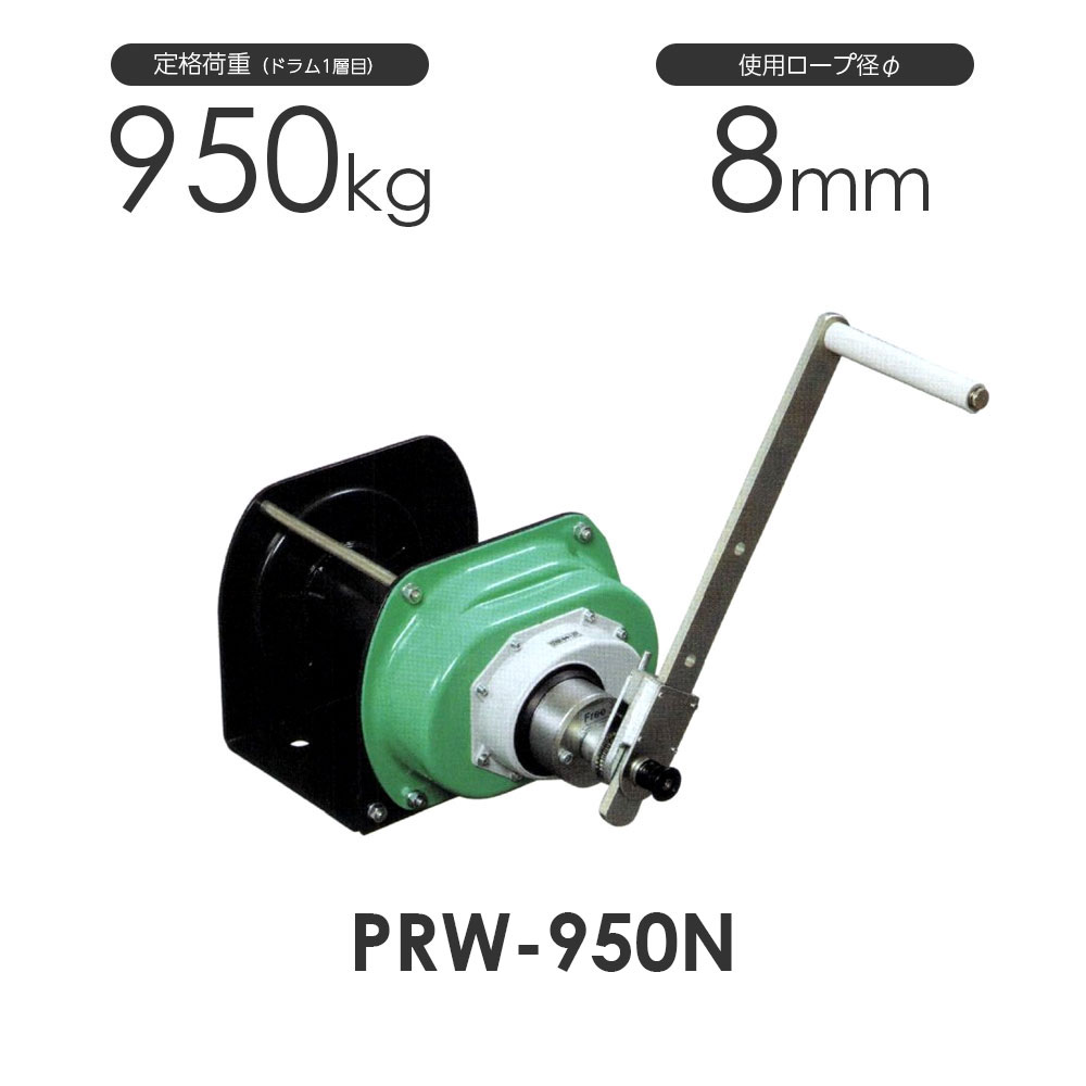 富士製作所 ポータブルウインチ PRW-950N 定格荷重950kg