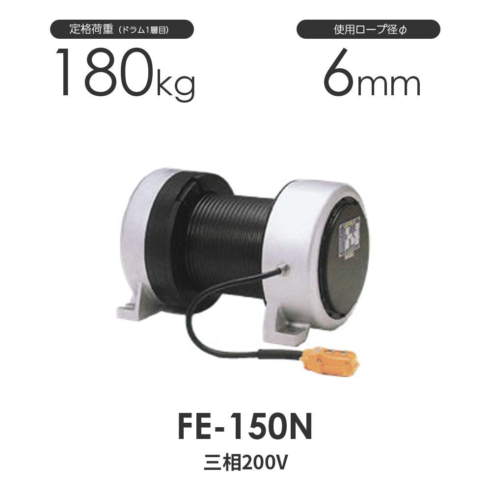 富士製作所 FE-150N 電動シルバーウインチ 三相200V