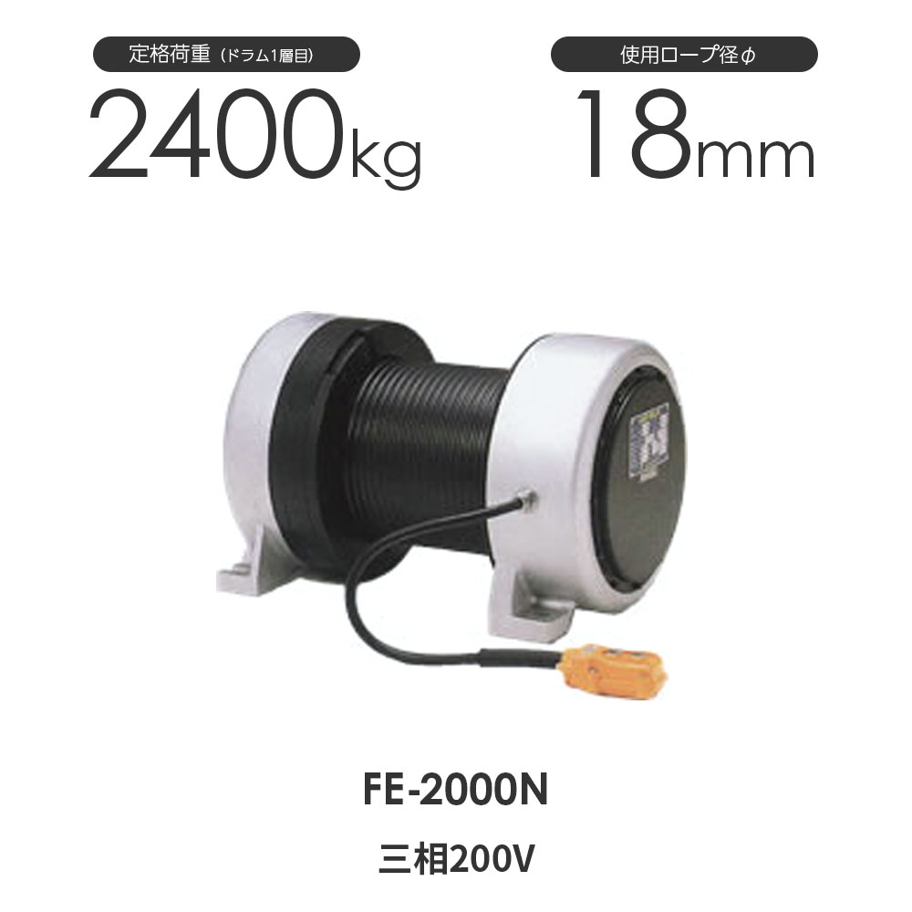 大人気 FE2000N 送料無料激安祭 安心の日本製電動ウインチ 富士製作所 FE-2000N 三相200V 電動シルバーウインチ