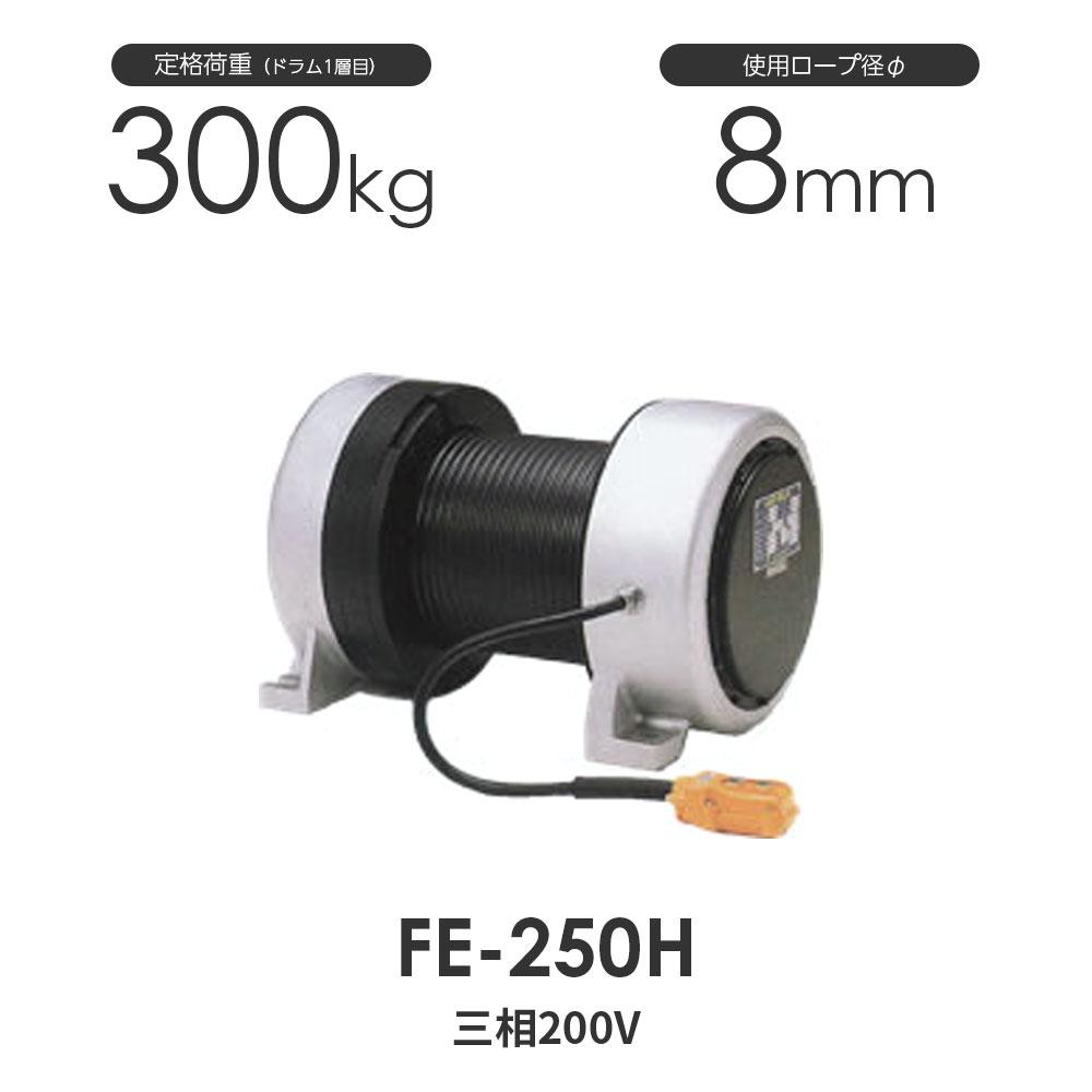 富士製作所 FE-250H 電動シルバーウインチ 三相200V