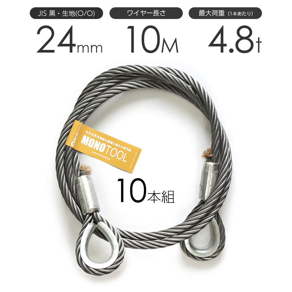 玉掛けワイヤーロープ 10本組 両シンブル 黒(O/O) 24mmx10m JISワイヤーロープ