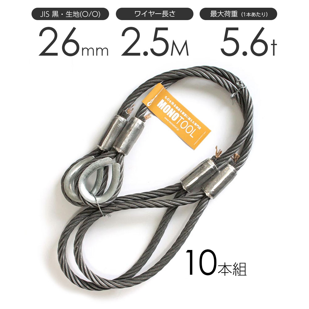 玉掛けワイヤーロープ 10本組 片シンブル・片アイ 黒(O/O) 26mmx2.5m JISワイヤーロープ