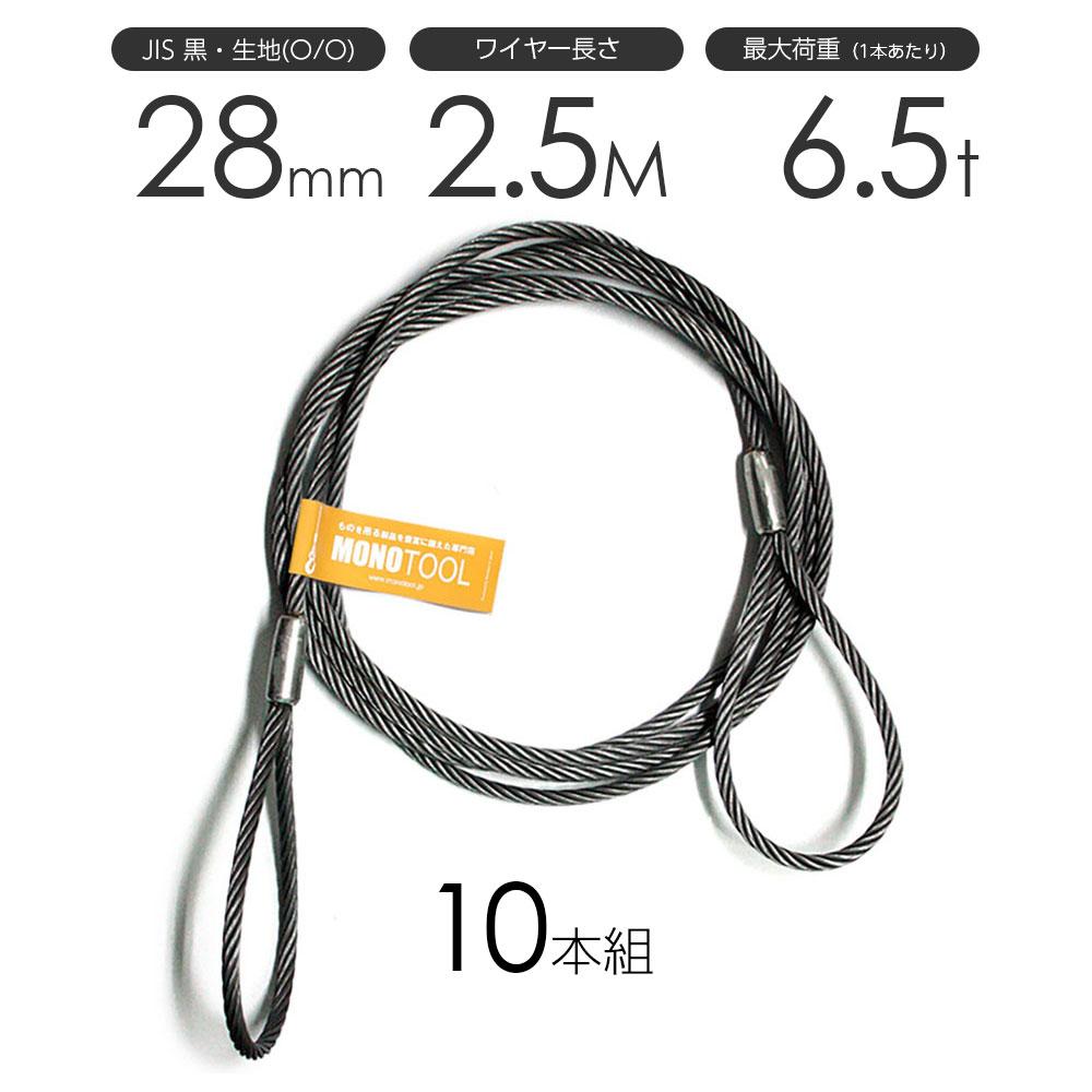 玉掛けワイヤーロープ 10本組 両アイロック加工 黒(O/O) 28mmx2.5m JISワイヤーロープ