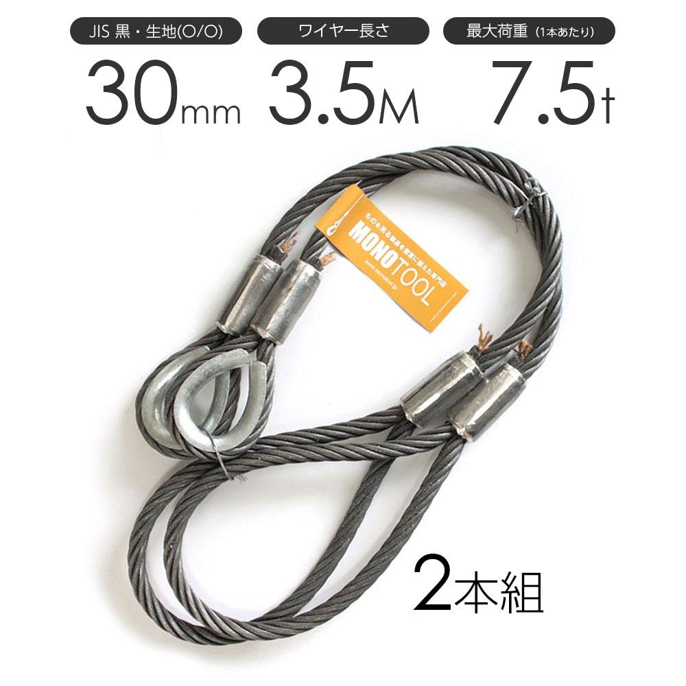 玉掛けワイヤーロープ 2本組 片シンブル・片アイ 黒(O/O) 30mmx3.5m JISワイヤーロープ