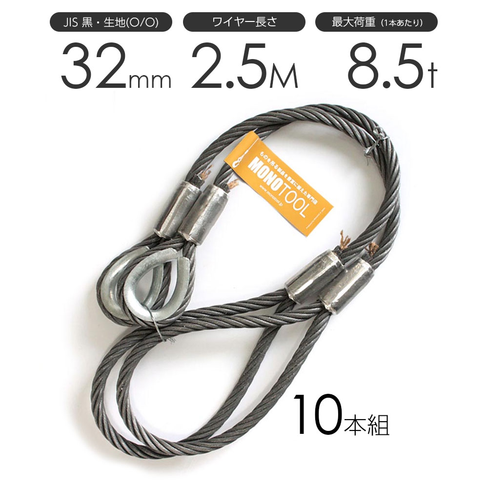 玉掛けワイヤーロープ 10本組 片シンブル・片アイ 黒(O/O) 32mmx2.5m JISワイヤーロープ