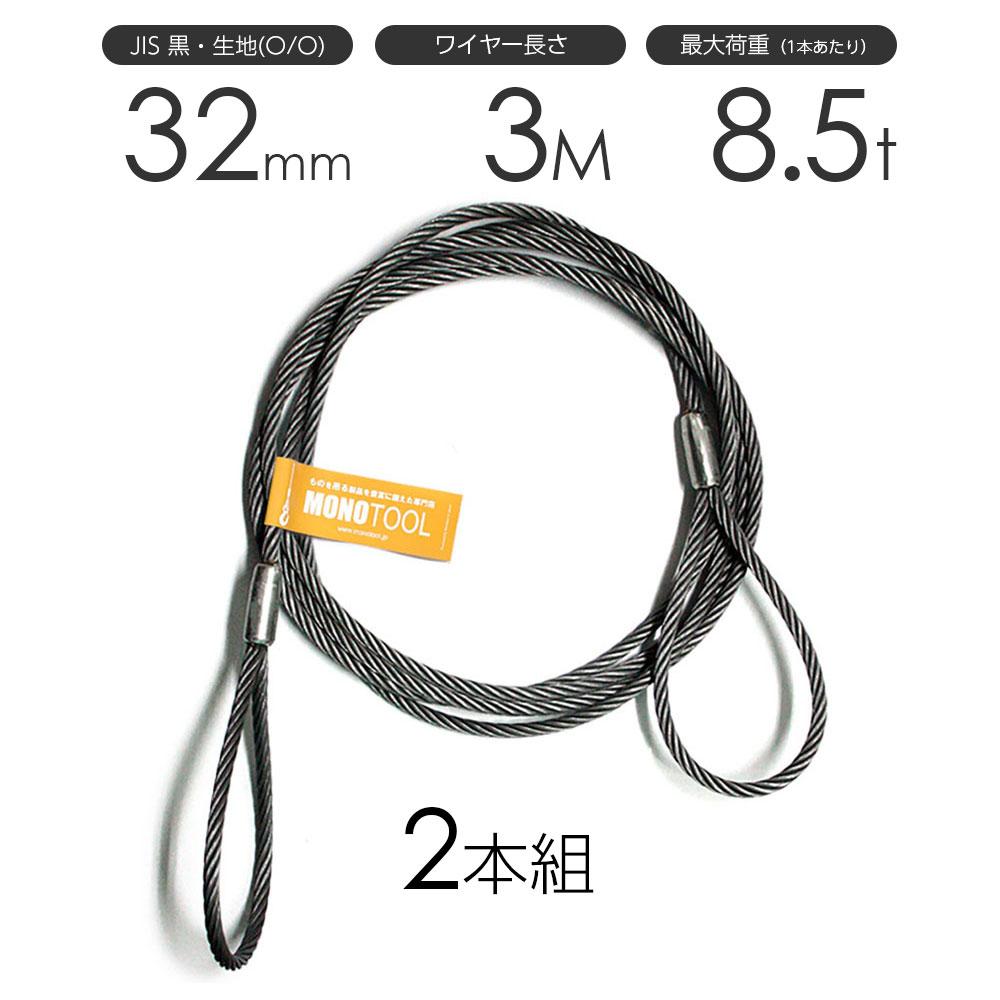 玉掛けワイヤーロープ 2本組 両アイロック加工 黒(O/O) 32mmx3m JISワイヤーロープ