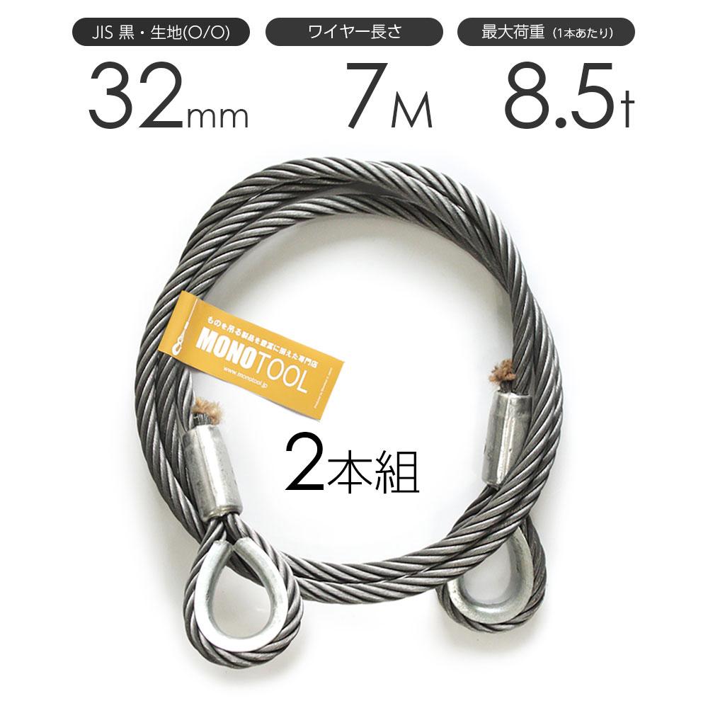 玉掛けワイヤーロープ 2本組 両シンブル 黒(O/O) 32mmx7m JISワイヤーロープ