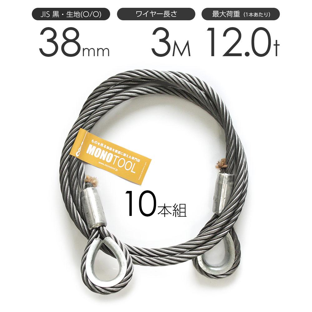 玉掛けワイヤーロープ 10本組 両シンブル 黒(O/O) 38mmx3m JISワイヤーロープ