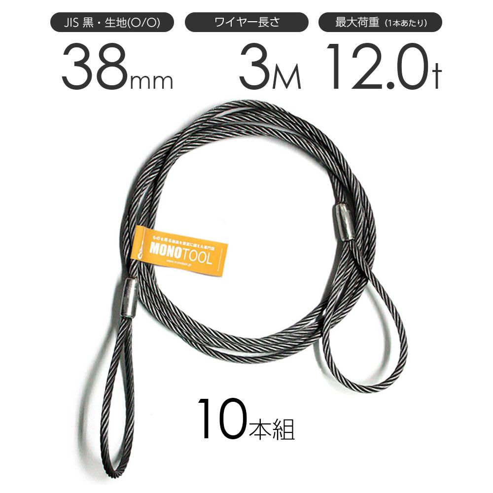 玉掛けワイヤーロープ 10本組 両アイロック加工 黒(O/O) 38mmx3m JISワイヤーロープ