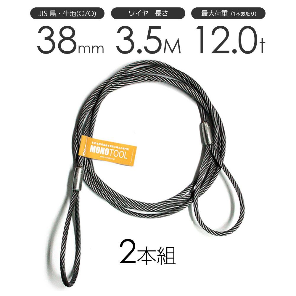 玉掛けワイヤーロープ 2本組 両アイロック加工 黒(O/O) 38mmx3.5m JISワイヤーロープ