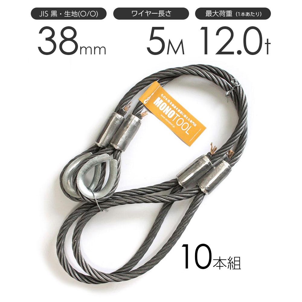 玉掛けワイヤーロープ 10本組 片シンブル・片アイ 黒(O/O) 38mmx5m JISワイヤーロープ