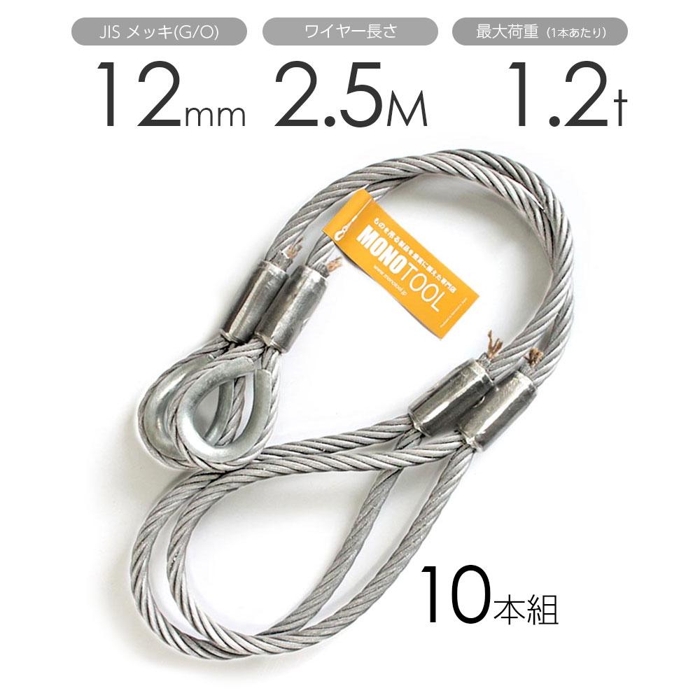 玉掛けワイヤー 10本組 片シンブル・片アイ メッキ 12mmx2.5m