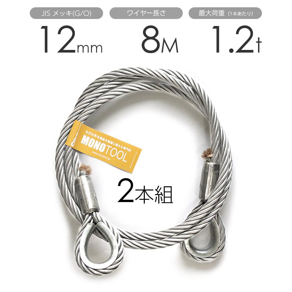 玉掛けワイヤー 2本組 両シンブル メッキ 12mmx8m
