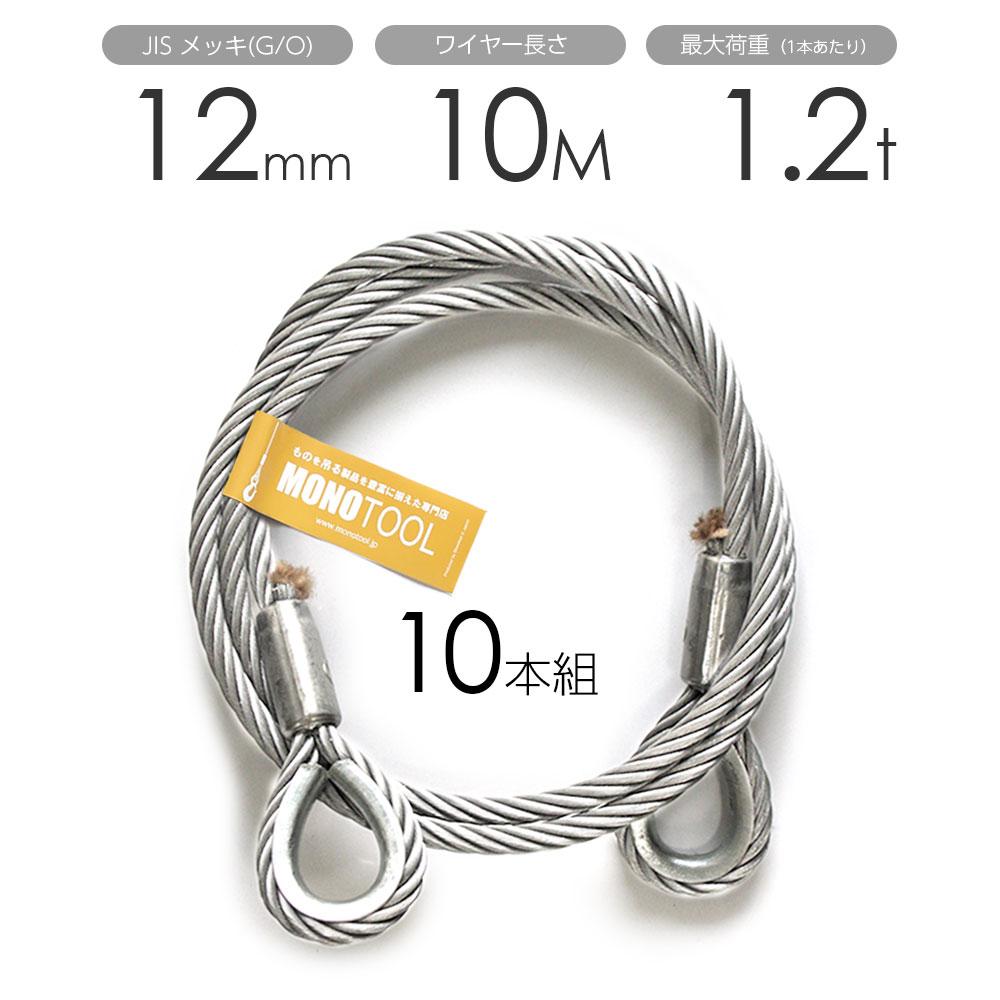 玉掛けワイヤー 10本組 両シンブル メッキ 12mmx10m