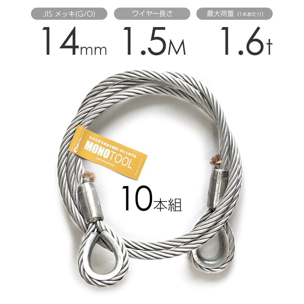 玉掛けワイヤー 10本組 両シンブル メッキ 14mmx1.5m