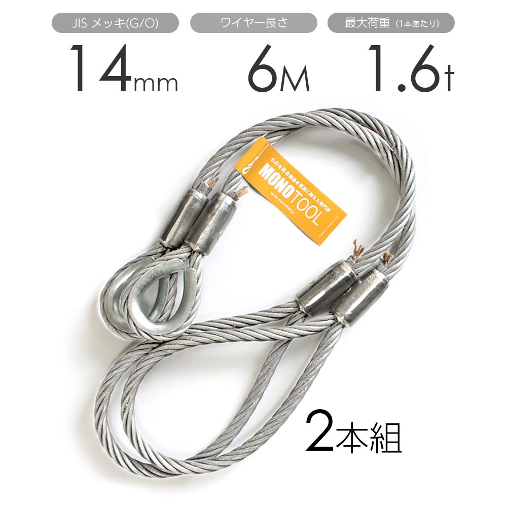 玉掛けワイヤー 2本組 片シンブル・片アイ メッキ 14mmx6m