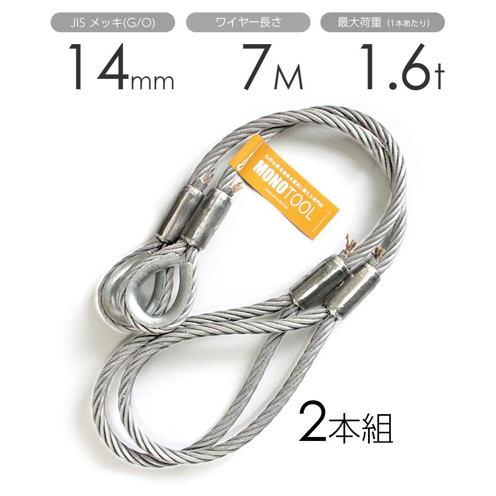 玉掛けワイヤー 2本組 片シンブル・片アイ メッキ 14mmx7m