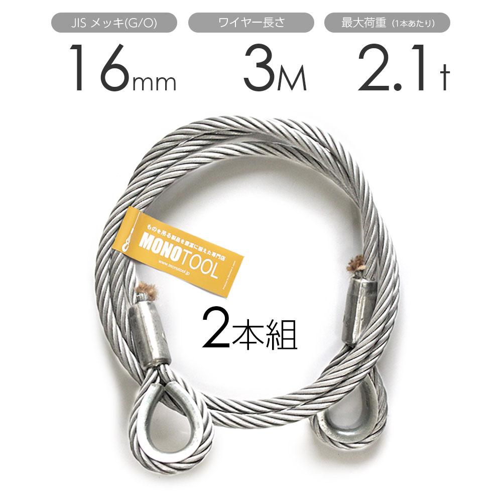 玉掛けワイヤー 2本組 両シンブル メッキ 16mmx3m