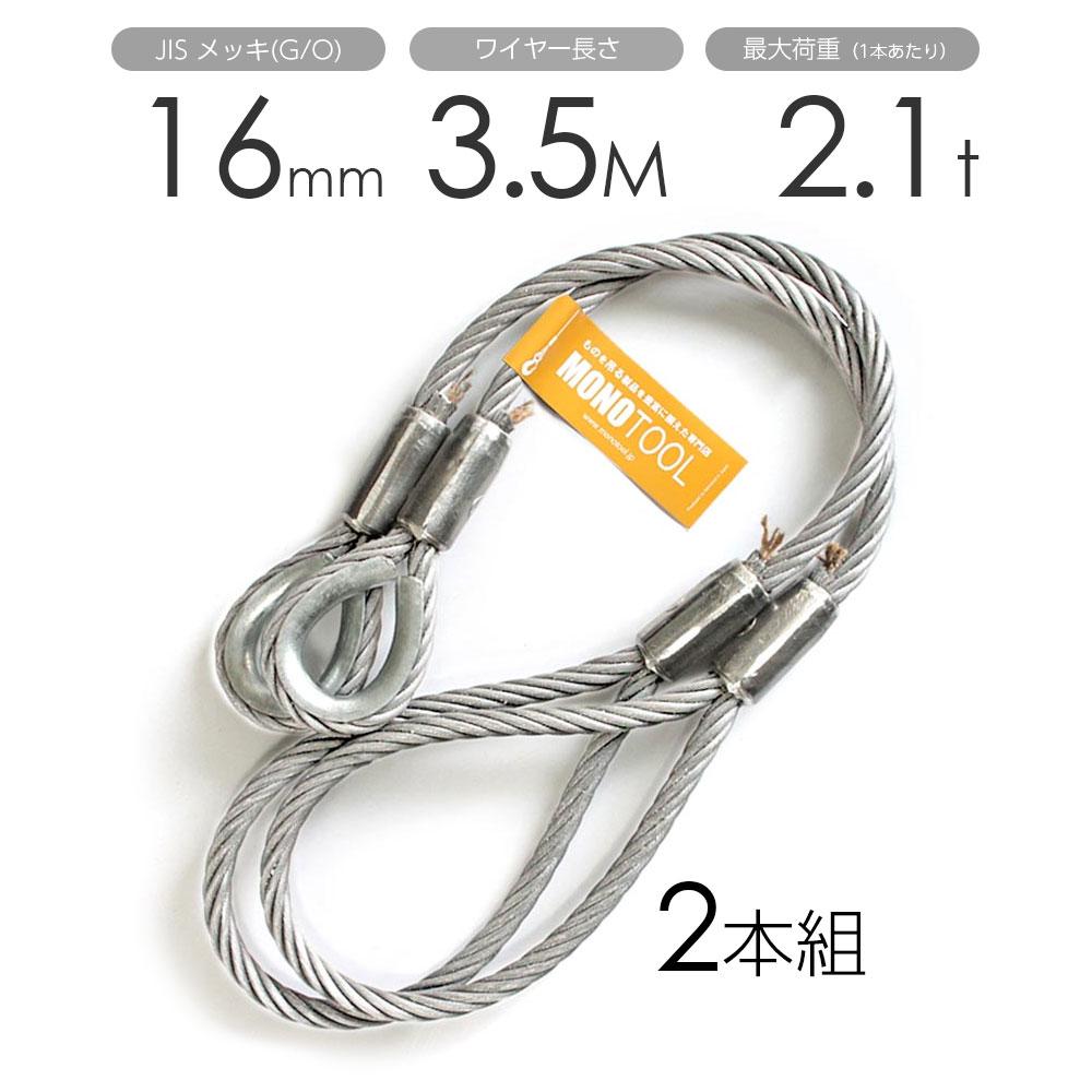 玉掛けワイヤー 2本組 片シンブル・片アイ メッキ 16mmx3.5m