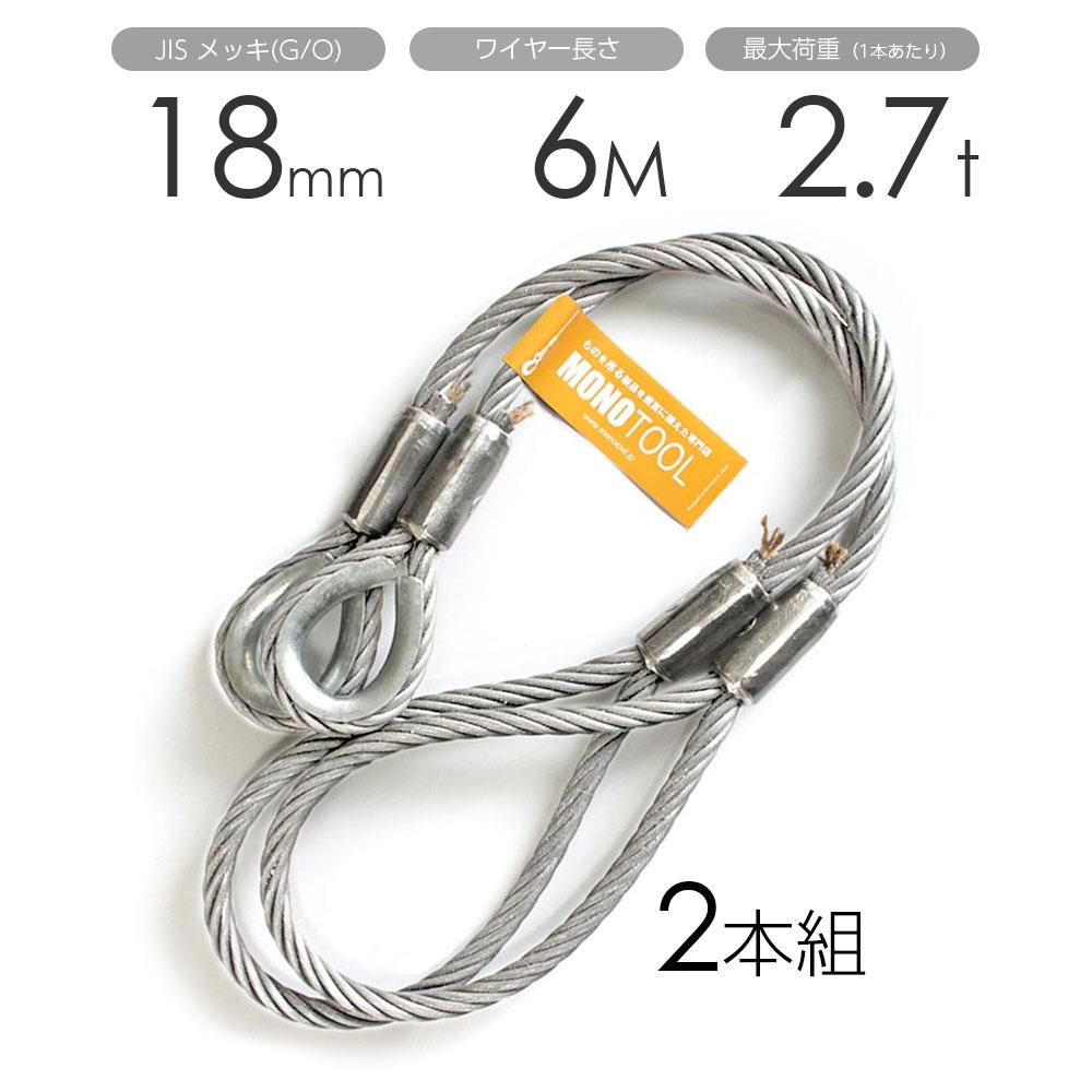 玉掛けワイヤー 2本組 片シンブル・片アイ メッキ 18mmx6m