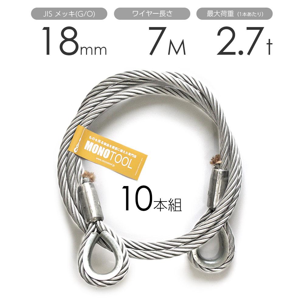 新しいコレクション メッキ 両シンブル 玉掛けワイヤー 10本組 18mmx7m:モノツール 店-DIY・工具