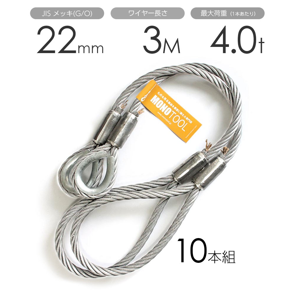 最新作の 玉掛けワイヤー 22mmx3m:モノツール 店 10本組 メッキ 片シンブル・片アイ-DIY・工具