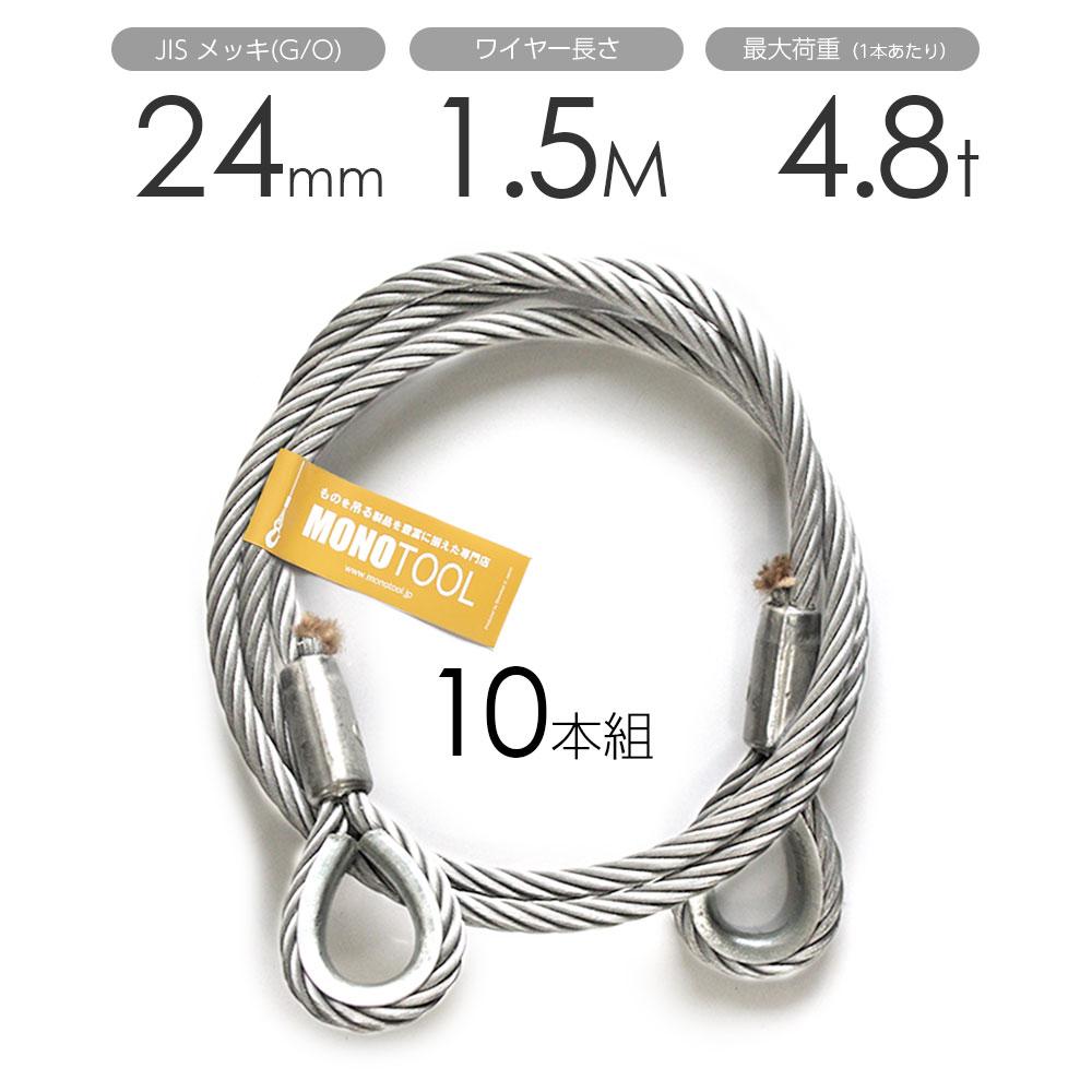 玉掛けワイヤー 10本組 両シンブル メッキ 24mmx1.5m