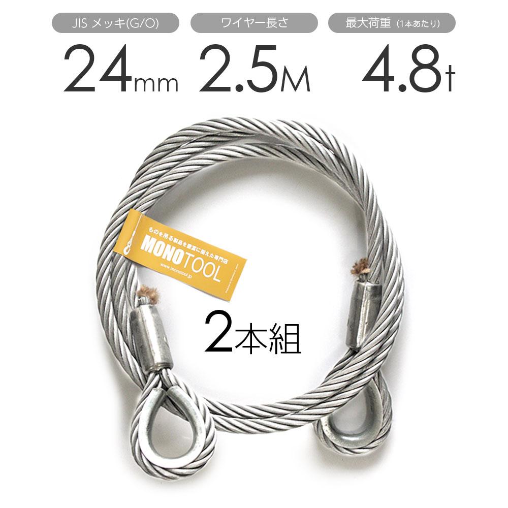 玉掛けワイヤー 2本組 両シンブル メッキ 24mmx2.5m