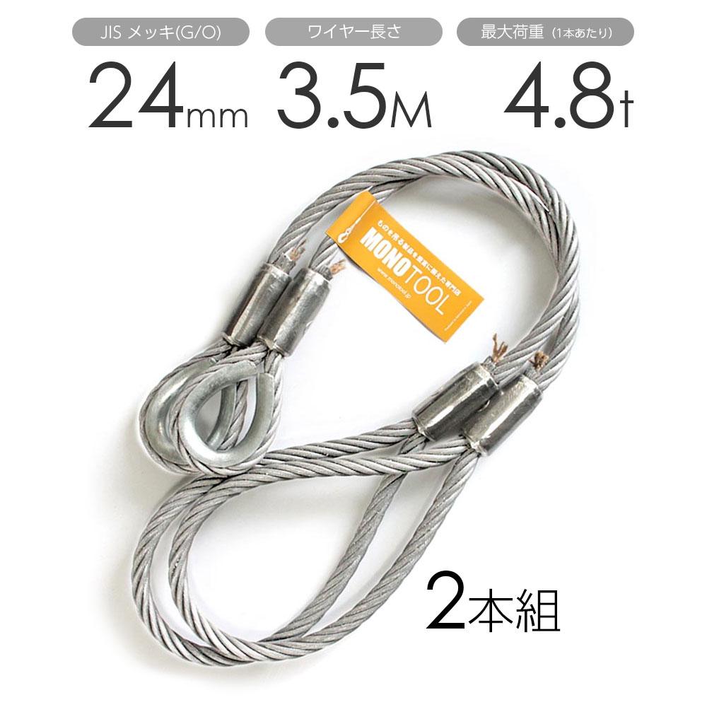 玉掛けワイヤー 2本組 片シンブル・片アイ メッキ 24mmx3.5m