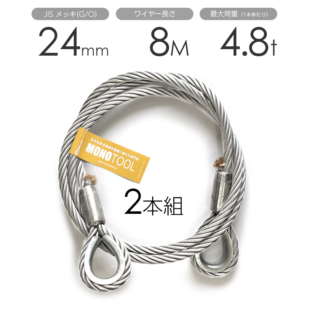 玉掛けワイヤー 2本組 両シンブル メッキ 24mmx8m