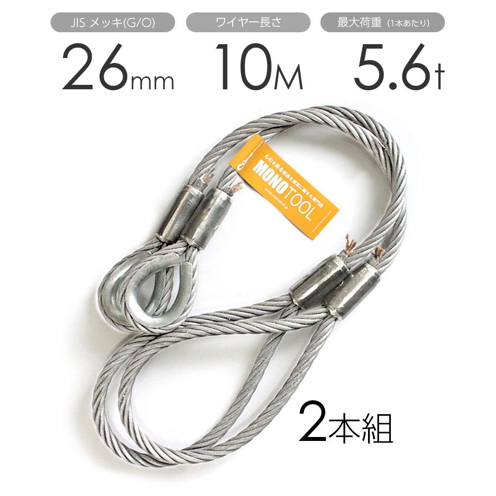 玉掛けワイヤー 2本組 片シンブル・片アイ メッキ 26mmx10m