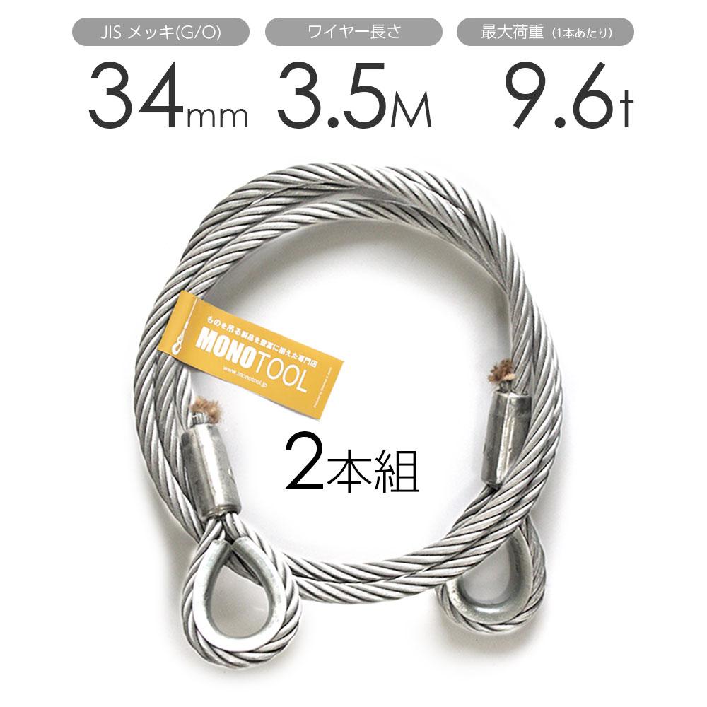 【あすつく】 両シンブル 玉掛けワイヤー 2本組 34mmx3.5m:モノツール 店 メッキ-DIY・工具
