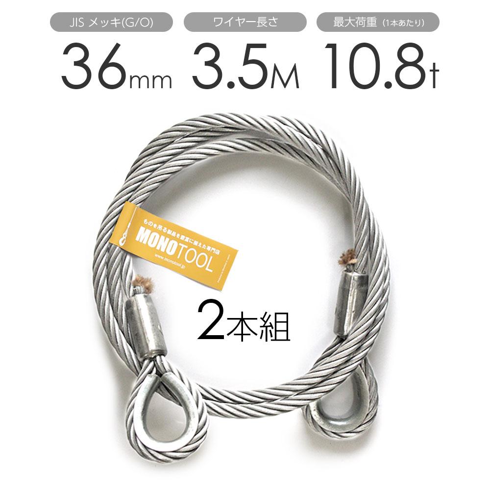 玉掛けワイヤー 2本組 両シンブル メッキ 36mmx3.5m