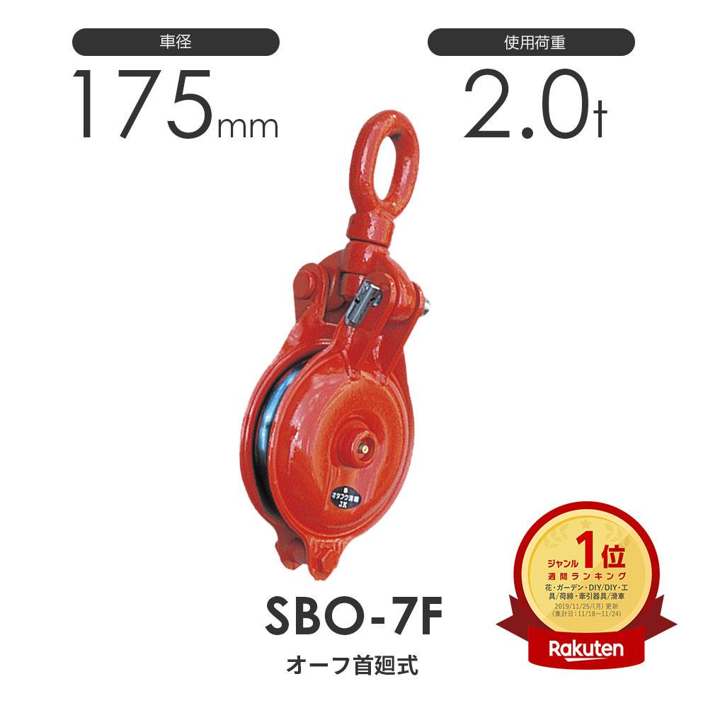 オタフク滑車 オーフ型首廻式 SBO7F(車径175mm×1車)使用荷重2.0t