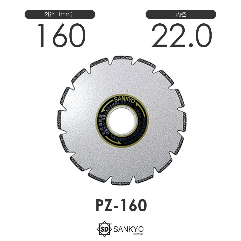 三京ダイヤモンド工業 スパッと PZ-160