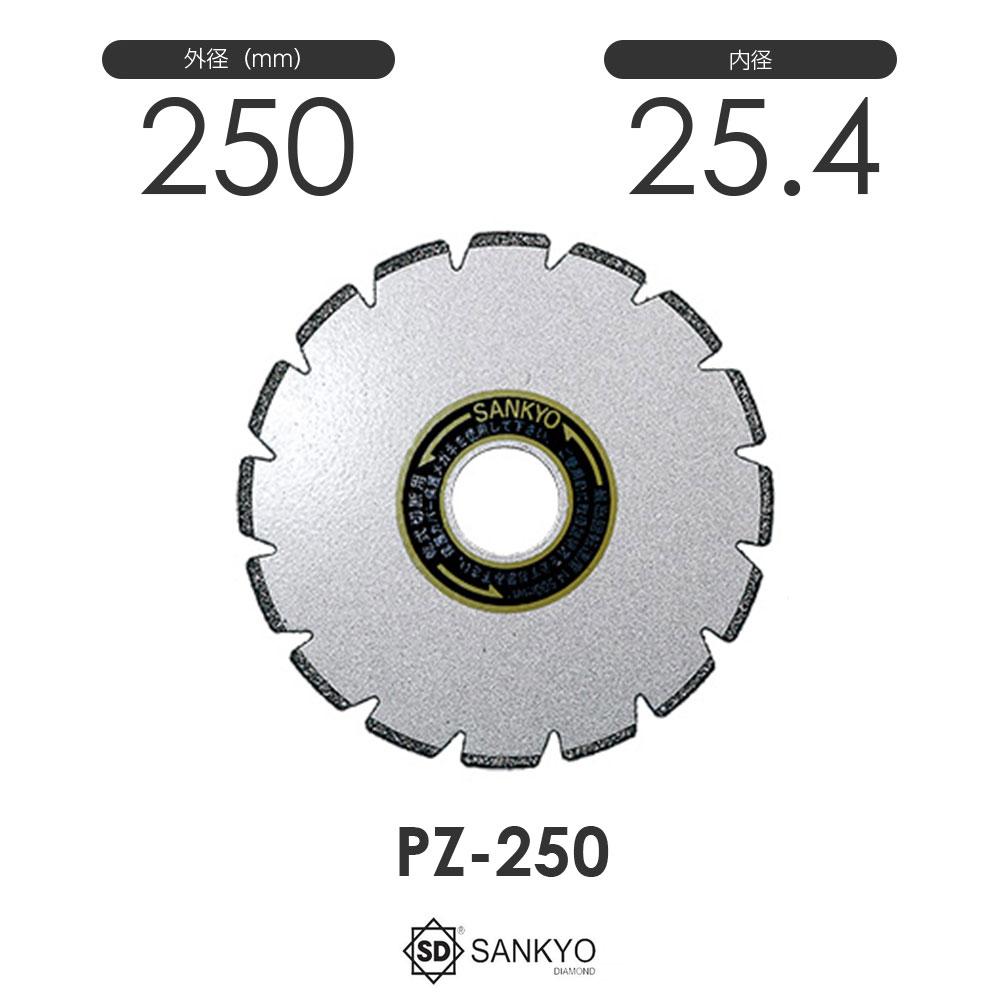 三京ダイヤモンド工業 スパッと PZ-250