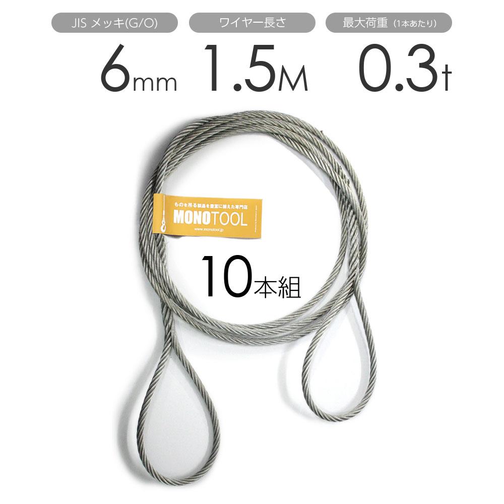 編み込みワイヤー JISメッキ(G/O) 6mm(2分)x1.5m 玉掛けワイヤーロープ 10本組 フレミッシュ 玉掛ワイヤー