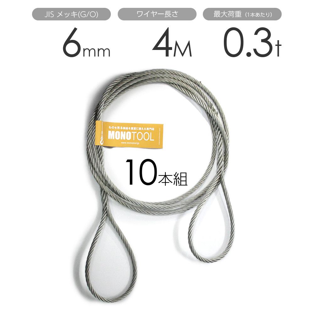 編み込みワイヤー JISメッキ(G/O) 6mm(2分)x4m 玉掛けワイヤーロープ 10本組 フレミッシュ 玉掛ワイヤー